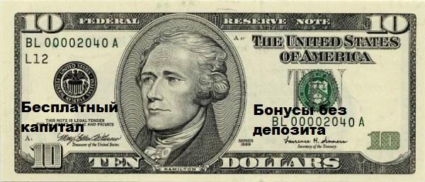 бесплатный капитал