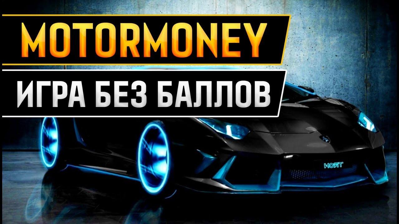 Motor Money