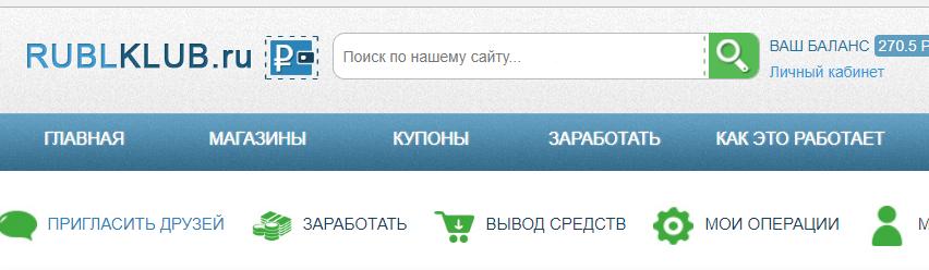 партнёрка рубль клуб
